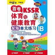 image of 首卷 KSSR 体育与健康教育巩固练习 1B