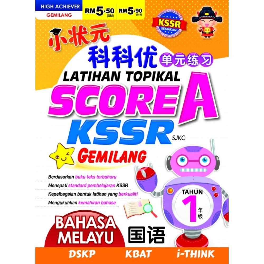 小状元科科优单元练习 Latihan Topikal Score A Star Gemilang KSSR 国语 1年级