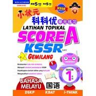 image of 小状元科科优单元练习 Latihan Topikal Score A Star Gemilang KSSR 国语 1年级