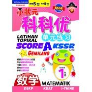 image of 小状元科科优单元练习 Latihan Topikal Score A Star Gemilang KSSR 数学 1年级