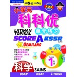小状元科科优单元练习 Latihan Topikal Score A Star Gemilang KSSR 科学 1年级