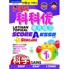 image of 小状元科科优单元练习 Latihan Topikal Score A Star Gemilang KSSR 科学 1年级
