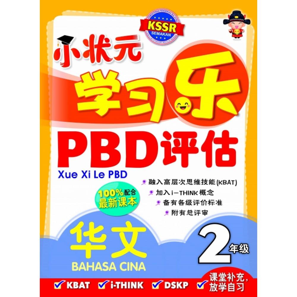 小状元学习乐 PBD 评估 华文 2年级