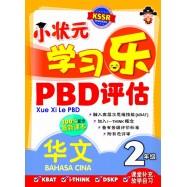 image of 小状元学习乐 PBD 评估 华文 2年级