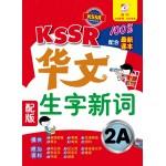 enlarge KSSR 华文 生字新词 2A (KSSR SEMAKAN)