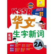 image of  enlarge KSSR 华文 生字新词 2A (KSSR SEMAKAN)