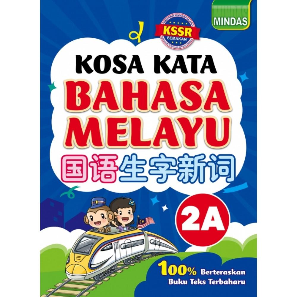 Kosa Kata Bahasa Malayu SJKC KSSR SEMAKAN 国语生字新词 2A