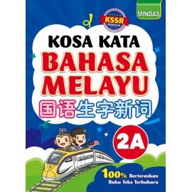 image of Kosa Kata Bahasa Malayu SJKC KSSR SEMAKAN 国语生字新词 2A