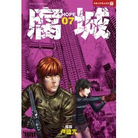 image of 腐城 07