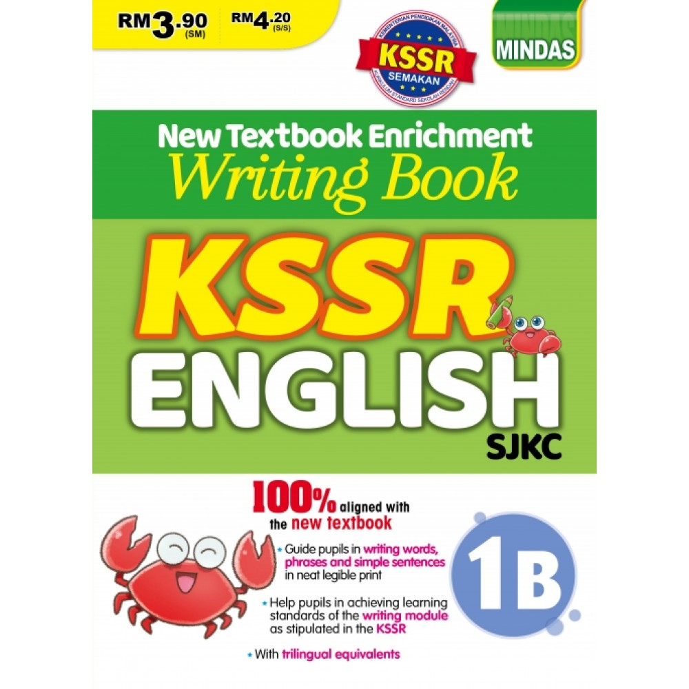 Writing Book KSSR English 英文抄写 1B