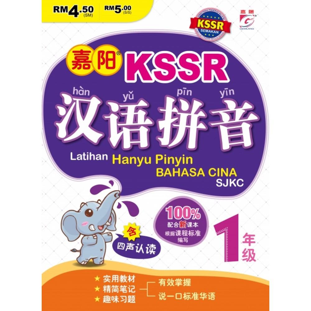 嘉阳 KSSR 汉语拼音 1年级