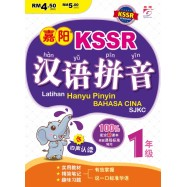 image of 嘉阳 KSSR 汉语拼音 1年级