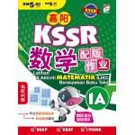 嘉阳 KSSR 数学配版作业 1A