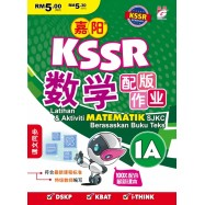 image of 嘉阳 KSSR 数学配版作业 1A
