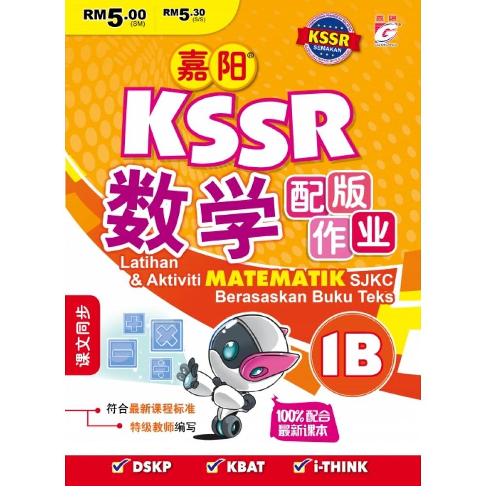 嘉阳 KSSR 数学配版作业 1B