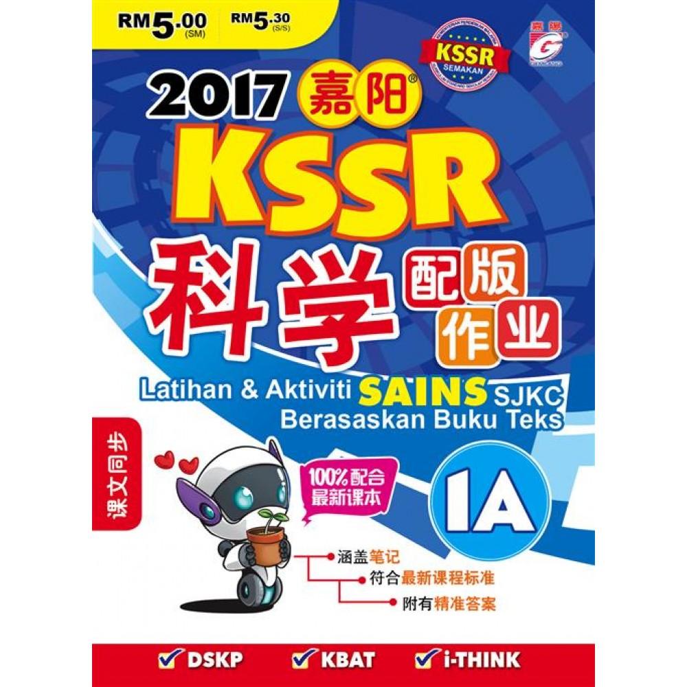 嘉阳 KSSR 科学配版作业 1A