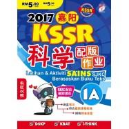image of 嘉阳 KSSR 科学配版作业 1A