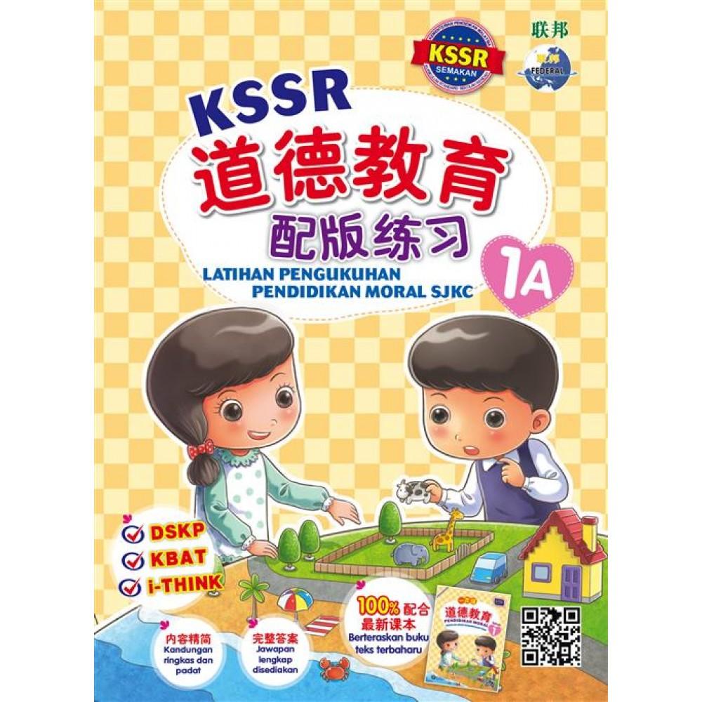 KSSR 道德教育配版练习 1A