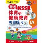 首卷 KSSR 体育与健康教育巩固练习 1A