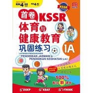 image of 首卷 KSSR 体育与健康教育巩固练习 1A