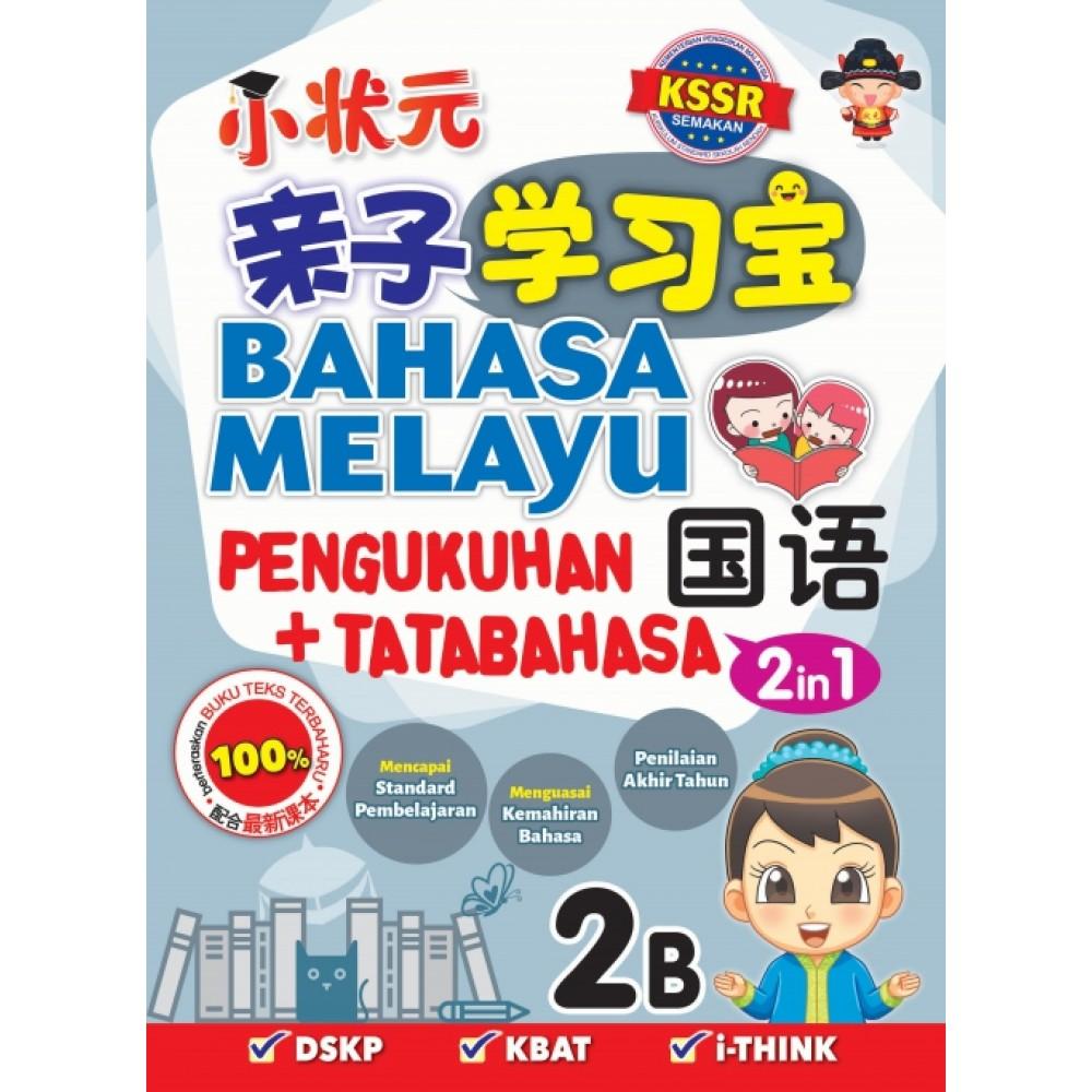 小状元亲子学习宝 国语 2B