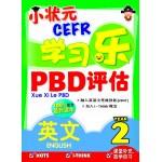 小状元学习乐 PBD 评估 英文 2年级