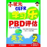 image of 小状元学习乐 PBD 评估 英文 2年级