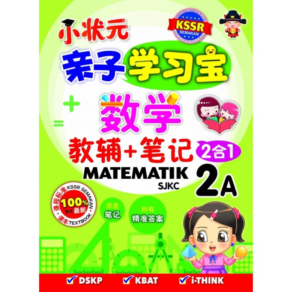 小状元亲子学习宝 数学 2A