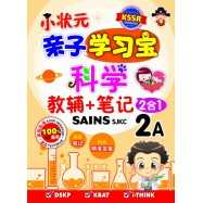 image of 小状元亲子学习宝 科学 2A