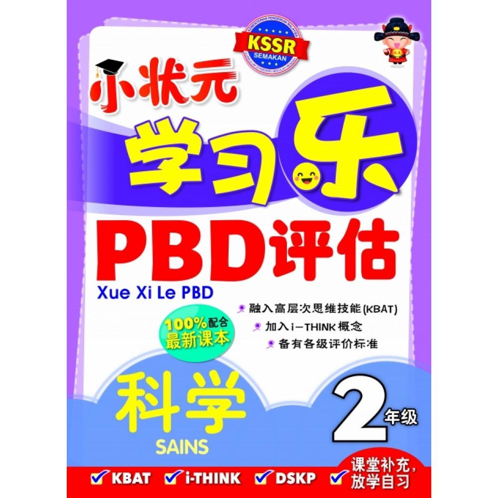 小状元学习乐 PBD 评估 科学 2年级