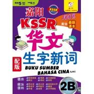 image of 嘉阳 KSSR 华文 生字新词 2B (KSSR SEMAKAN)