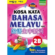 image of Kosa Kata Bahasa Malayu SJKC KSSR SEMAKAN 国语生字新词 2B