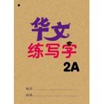 华文 练写字 2A