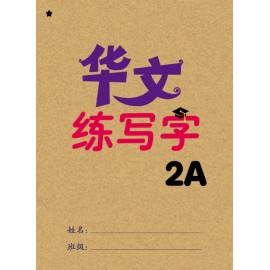image of 华文 练写字 2A