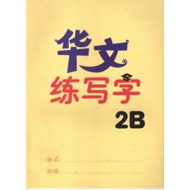 image of 华文 练写字 2B
