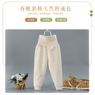 image of Baby Long Pants