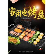 image of 【68cm x 28cm】Multifunctional Electric BBQ Grill
