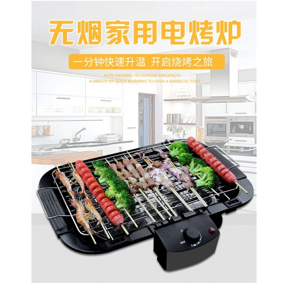 Portable Smokeless Electric Grill BBQ Set