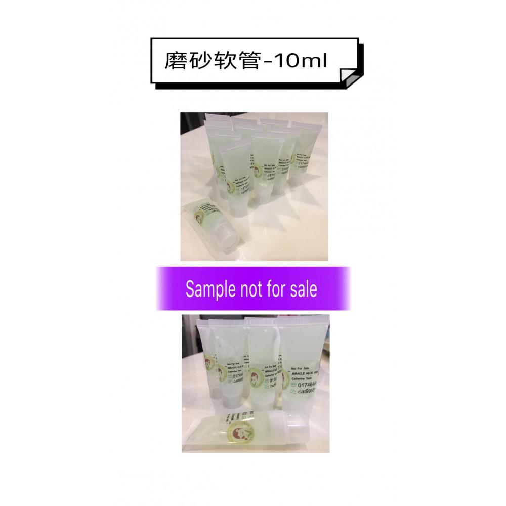 磨砂软管-10ML