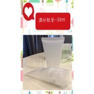 image of 磨砂软管-30ML