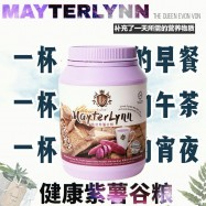 image of MayterLynn - 3 btl x 800gm