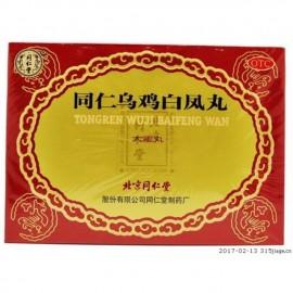 image of 北京同仁堂-同仁乌鸡白凤丸 (中国出产)TONGREN WUJI BAIFUNG WAN/maharani