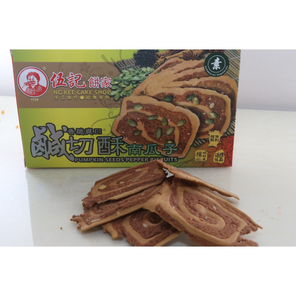 南瓜子咸切酥 Pepper Biscuit with Pumpkin Seeds