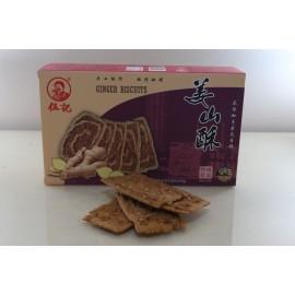 image of 姜山酥 Ginger Biscuit