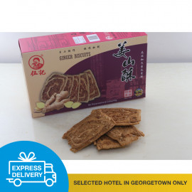 image of 【Express Delivery】姜山酥 Ginger Biscuit