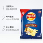 Magstore - Lay's 乐事马铃薯片海盐黑胡椒味