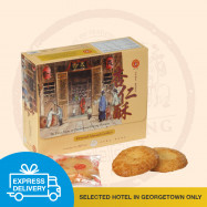image of 【Express Delivery】Oriental Almond Cookies (8 pcs)