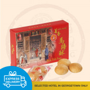 image of 【Express Delivery】Beh Teh Saw - Small (8 pcs)