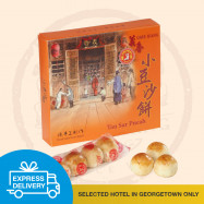 image of 【Express Delivery】Tau Sar Pneah - Small (16 pcs)