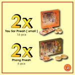 2x Ghee Hiang Tau Sar Pneah (Small) 豆沙饼 & 2x Ghee Hiang Phong Pneah 清糖饼